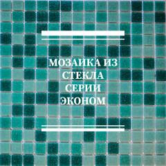 Мозаика из стекла серии Эконом