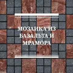 Мозаика из базальта и мрамора