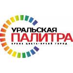 Уральская палитра