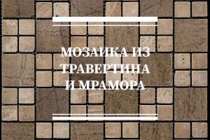 Мозаика из травертина и мрамора